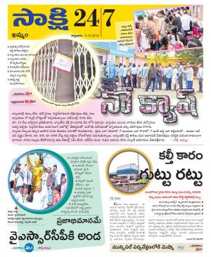 Khammam District - Read on ipad, iphone, smart phone and tablets.
