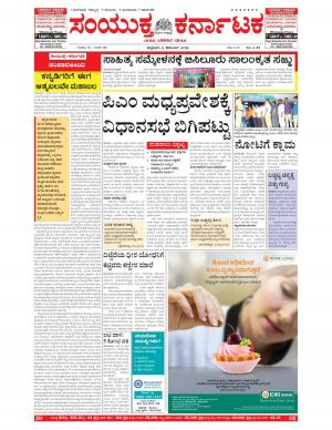 December,02,2016,Bangalore - Read on ipad, iphone, smart phone and tablets.