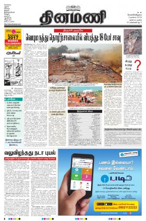Dinamani-Nagapattinam - Read on ipad, iphone, smart phone and tablets.