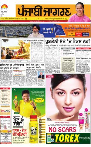 Bathinda : Punjabi jagran News : 2nd December 2016 - Read on ipad, iphone, smart phone and tablets.