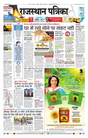 Rajasthan Patrika Banswara - Read on ipad, iphone, smart phone and tablets.