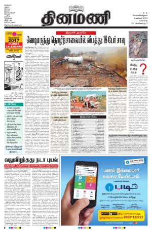 Dinamani-Chennai - Read on ipad, iphone, smart phone and tablets.