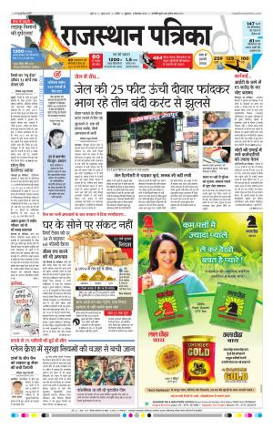 Rajasthan Patrika Nagour - Read on ipad, iphone, smart phone and tablets.