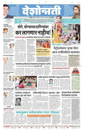 02th Dec Amravati - Read on ipad, iphone, smart phone and tablets.