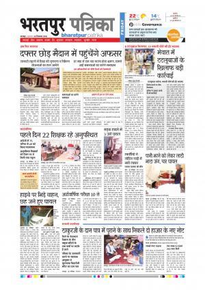 Bharatpur - Read on ipad, iphone, smart phone and tablets.