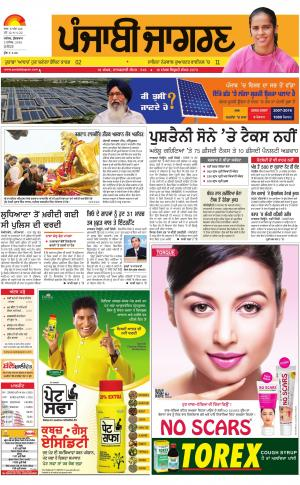 JALANDHAR : Punjabi jagran News : 2nd December 2016 - Read on ipad, iphone, smart phone and tablets.
