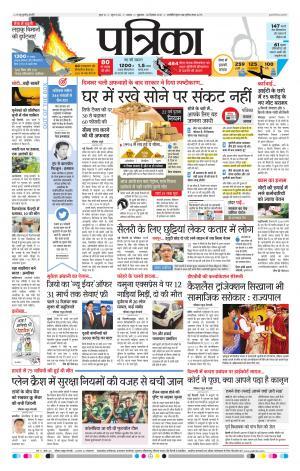 Patrika Khandwa - Read on ipad, iphone, smart phone and tablets.