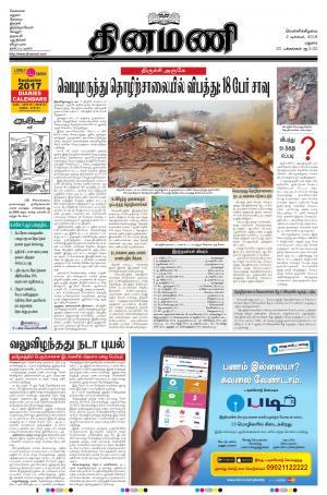 Dinamani-Madurai - Read on ipad, iphone, smart phone and tablets.