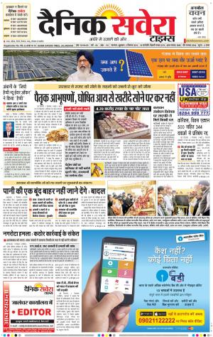 Punjab - Read on ipad, iphone, smart phone and tablets.