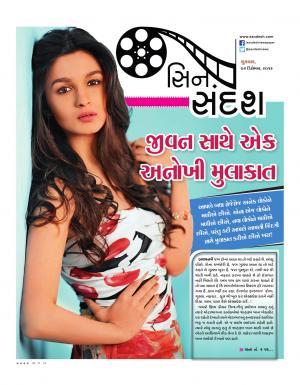 Cine sandesh - Read on ipad, iphone, smart phone and tablets