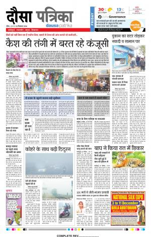 Dausa 02-12-2016 - Read on ipad, iphone, smart phone and tablets.