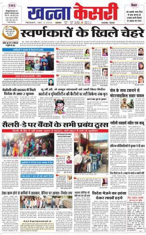 khanna Kesari - Read on ipad, iphone, smart phone and tablets