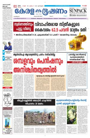 02/12/2016 - Read on ipad, iphone, smart phone and tablets.