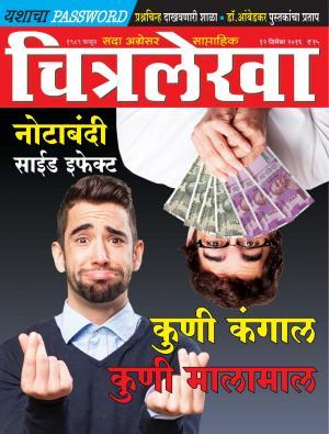 Chitralekha Marathi - December 12, 2016