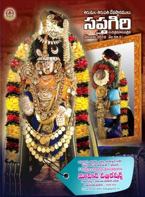 Saptagiri, సప్తగిరి - Read on ipad, iphone, smart phone and tablets.