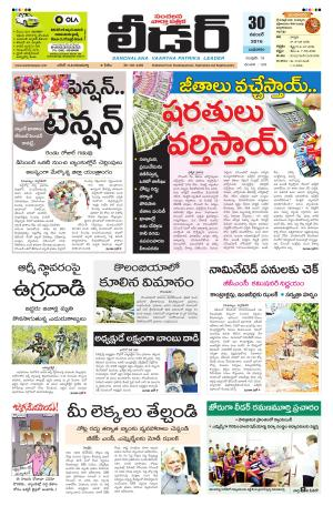 Leader Telugu Daily - Read on ipad, iphone, smart phone and tablets.