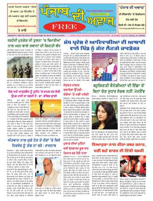 Punjab Di Awaaz - Read on ipad, iphone, smart phone and tablets.