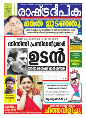 Rashtradeepika Trivandrum 02-12-2016 - Read on ipad, iphone, smart phone and tablets.