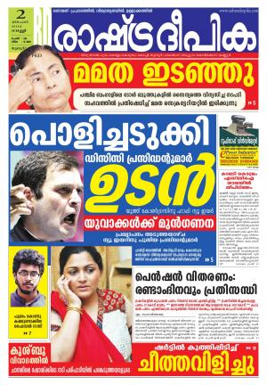 Rashtradeepika palakkad 02-12-2016 - Read on ipad, iphone, smart phone and tablets.