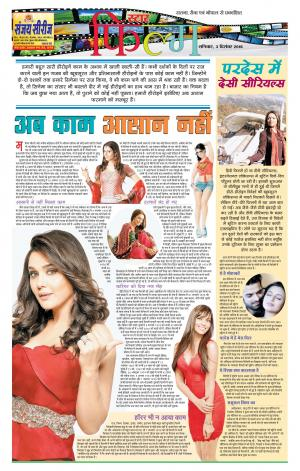Star Samachar Film - Read on ipad, iphone, smart phone and tablets.