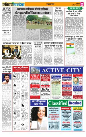 active sandesh - Read on ipad, iphone, smart phone and tablets