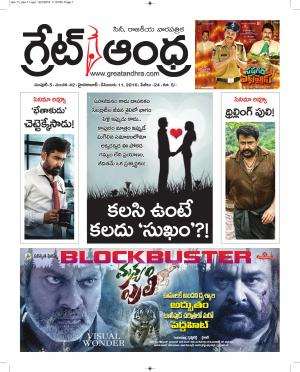 Great Andhra Epaper - Read on ipad, iphone, smart phone and tablets