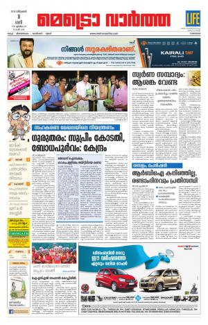 Metrovaartha(Thrissur) - Read on ipad, iphone, smart phone and tablets