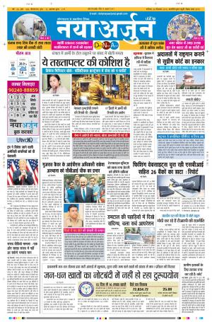 Daily Naya Arjun - Read on ipad, iphone, smart phone and tablets.