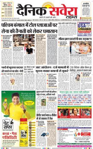 Haryana Main - Read on ipad, iphone, smart phone and tablets.