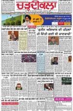 Daily Charhdikala - Read on ipad, iphone, smart phone and tablets.