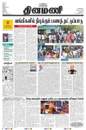 Dinamani-New Delhi - Read on ipad, iphone, smart phone and tablets