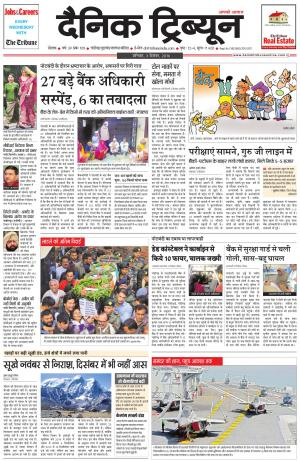 DT_03_December_2016_Rohtak - Read on ipad, iphone, smart phone and tablets.