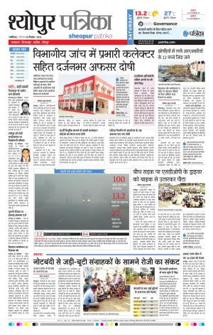 Sheyopur Patrika - Read on ipad, iphone, smart phone and tablets