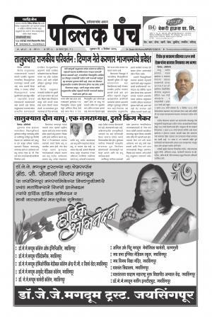Daily Public Punch - (दैनिक - पब्लिक पंच) - संपादक: मदन गावडे - December 02, 2016