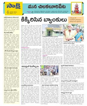 Guntur Amaravathi Constituencies - Read on ipad, iphone, smart phone and tablets