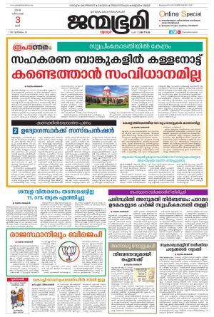 Thrissur - Read on ipad, iphone, smart phone and tablets