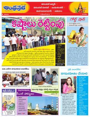 3-12-16 Warangal