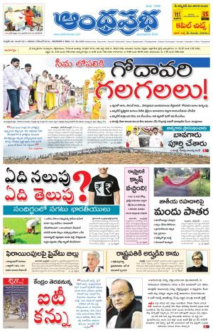 Andhra Pradesh Main - Read on ipad, iphone, smart phone and tablets