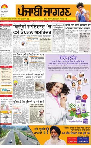 Moga/Faridkot/Muktsar : Punjabi jagran News : 3rd December   2016 - Read on ipad, iphone, smart phone and tablets.
