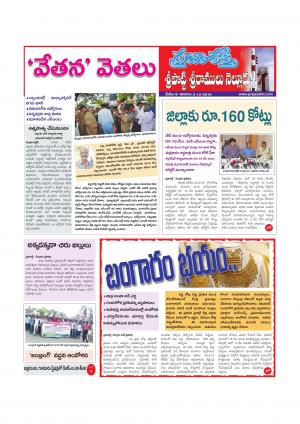 Nellore - Read on ipad, iphone, smart phone and tablets