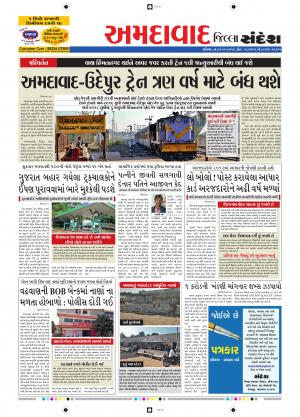 Ahmedabad Dist. - Read on ipad, iphone, smart phone and tablets.