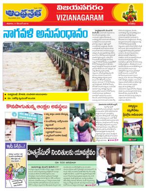 Vijayanagaram - Read on ipad, iphone, smart phone and tablets