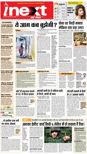 Varanasi Hindi ePaper, Varanasi Hindi Newspaper - InextLive - Read on ipad, iphone, smart phone and tablets.