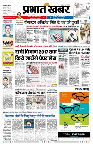 JAMSHEDPUR - City - Read on ipad, iphone, smart phone and tablets.