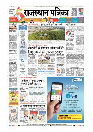 Udaipur Dak Edition