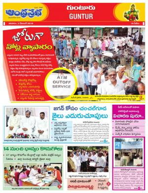 Guntur - Read on ipad, iphone, smart phone and tablets