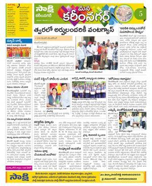 Karimnagar Constituencies - Read on ipad, iphone, smart phone and tablets.