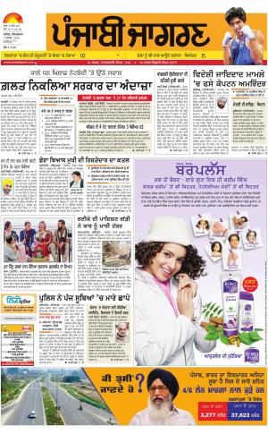 Jalandhar : Punjabi jagran News : 3rd December   2016 - Read on ipad, iphone, smart phone and tablets.