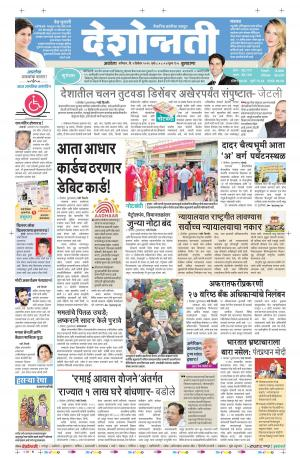 03th Dec Buldhana - Read on ipad, iphone, smart phone and tablets.