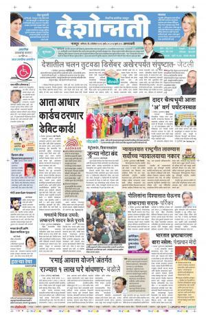 03th Dec Amravati - Read on ipad, iphone, smart phone and tablets.